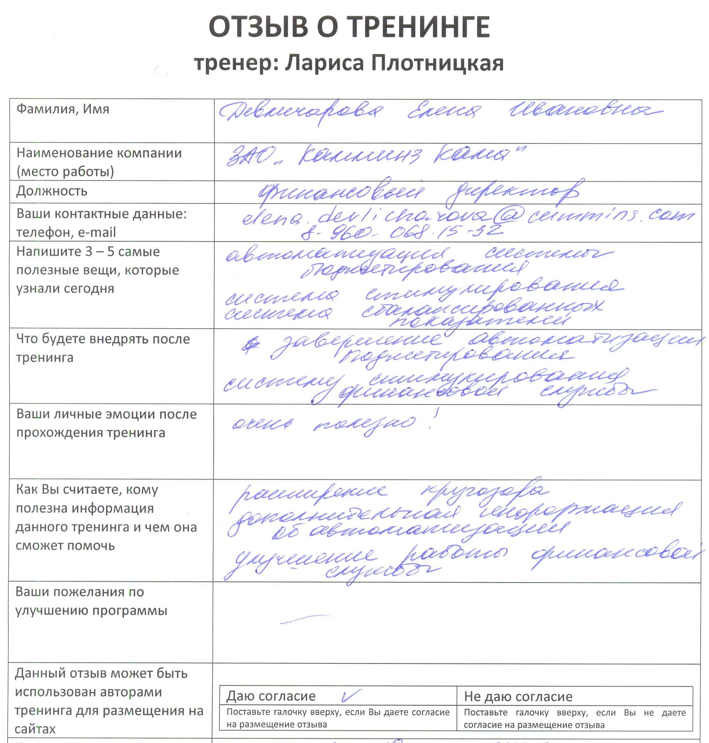 Девличарова Елена