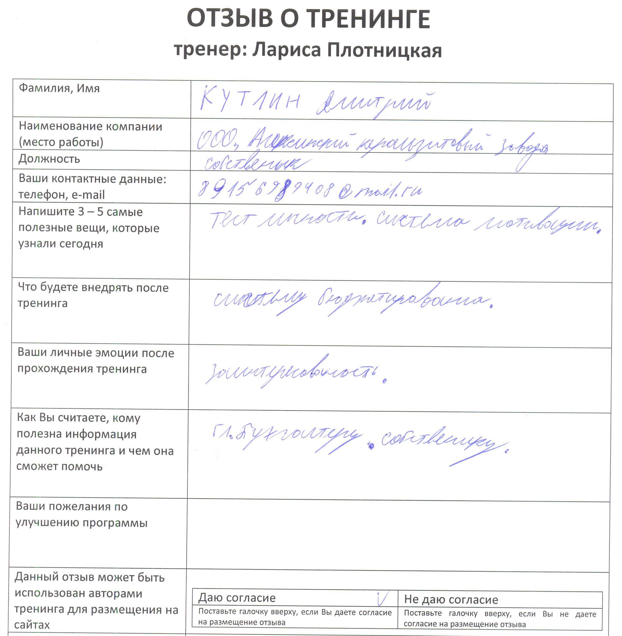 Кутлин Дмитрий