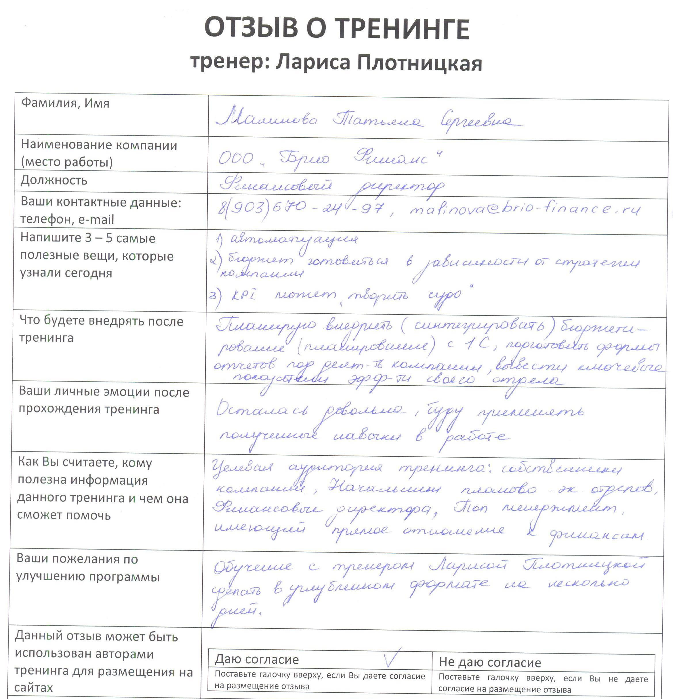 Малинова Татьяна