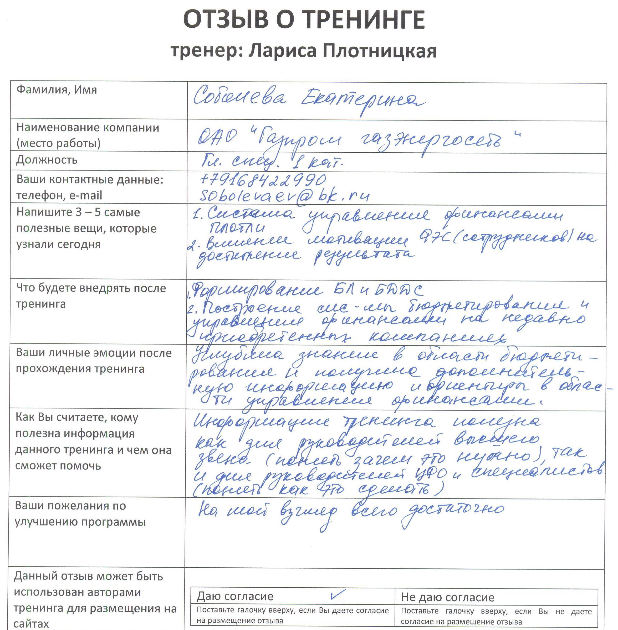 Соболева Екатерина