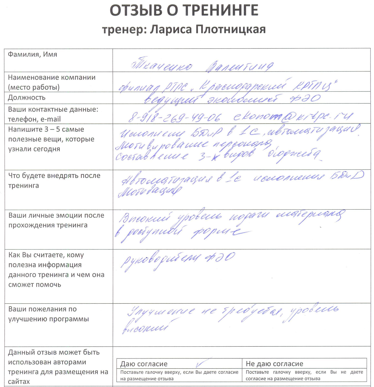 Ткаченко Валентина