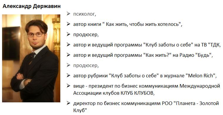 aleksandr-derzhavin-psikholog
