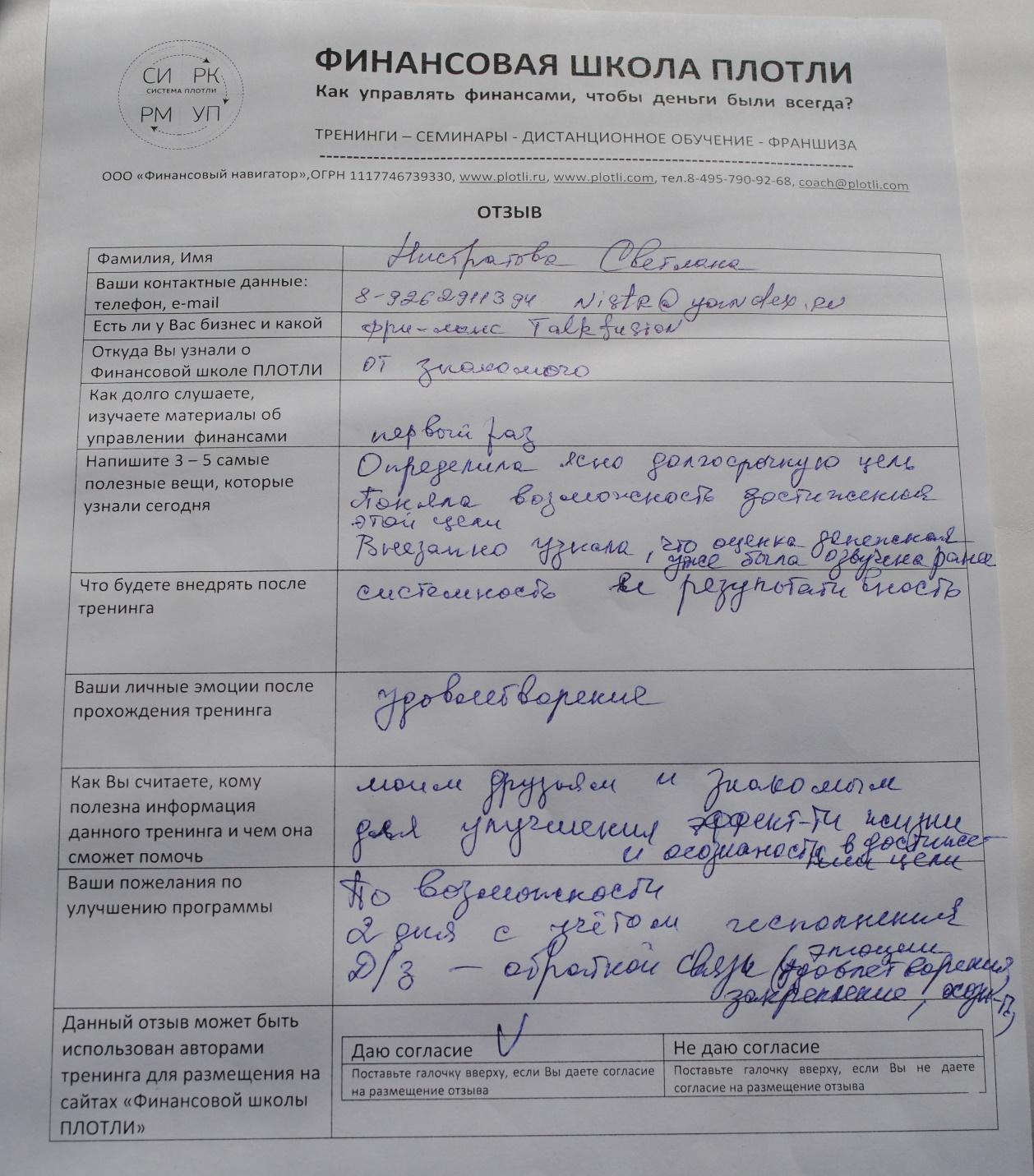 Отзыв о тренинге «ШАНСЫ & ФИНАНСЫ»  1 по СИСТЕМЕ ПЛОТЛИ
