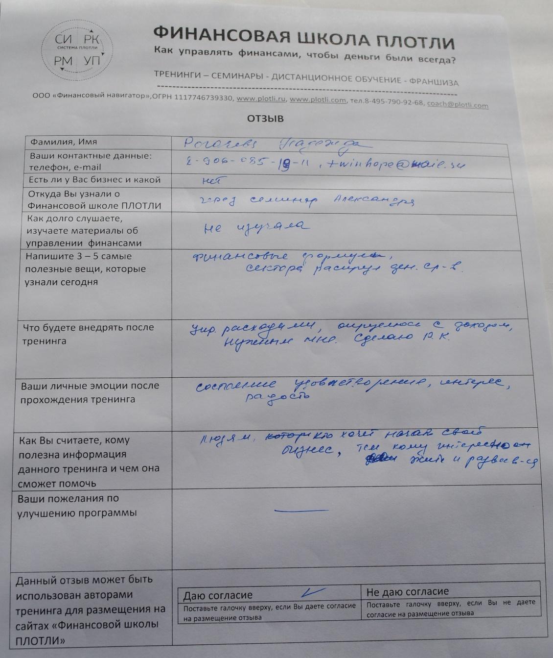 Отзыв о тренинге «ШАНСЫ & ФИНАНСЫ»  2 по СИСТЕМЕ ПЛОТЛИ