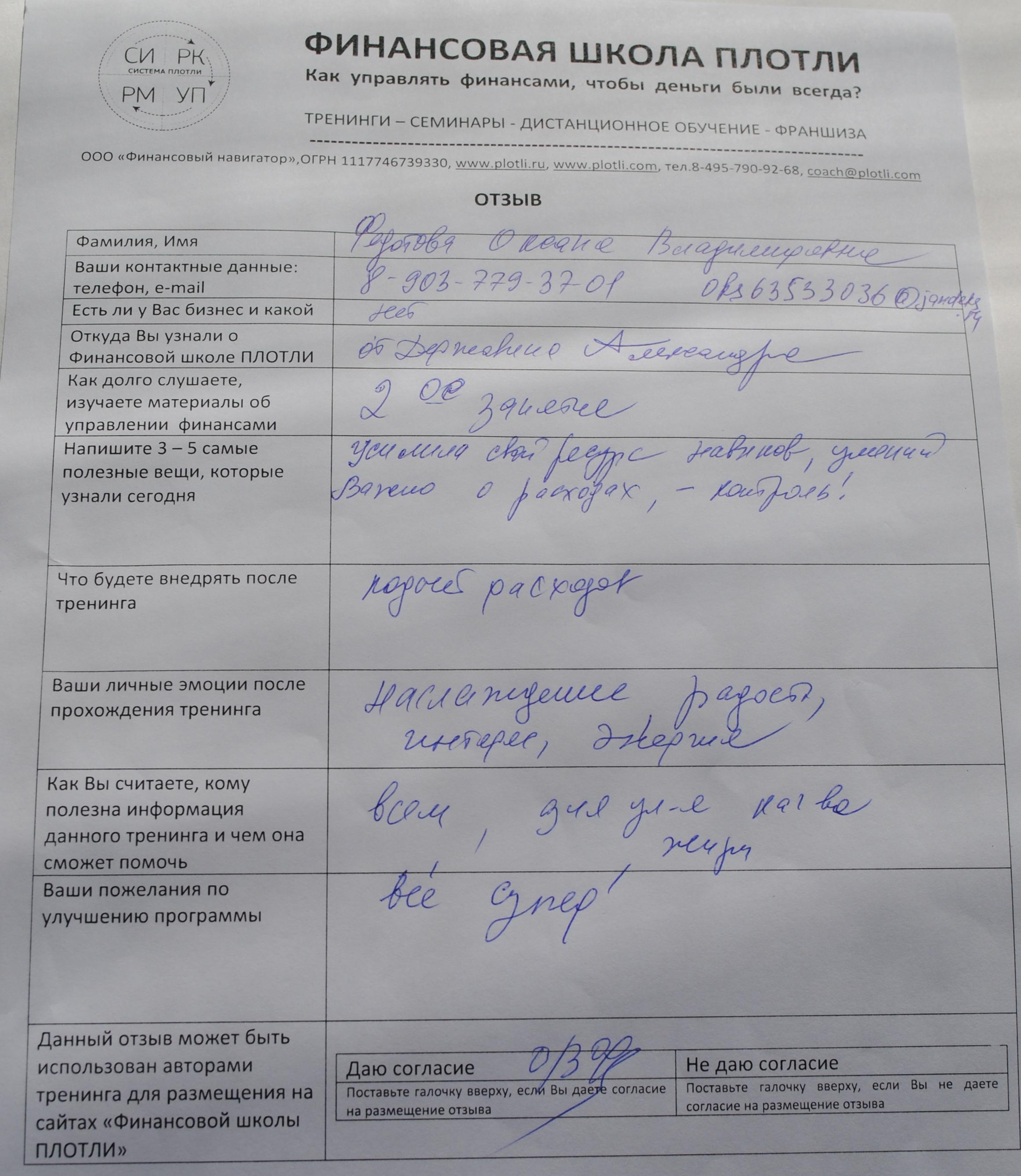 Отзыв о тренинге «ШАНСЫ & ФИНАНСЫ»  3 по СИСТЕМЕ ПЛОТЛИ
