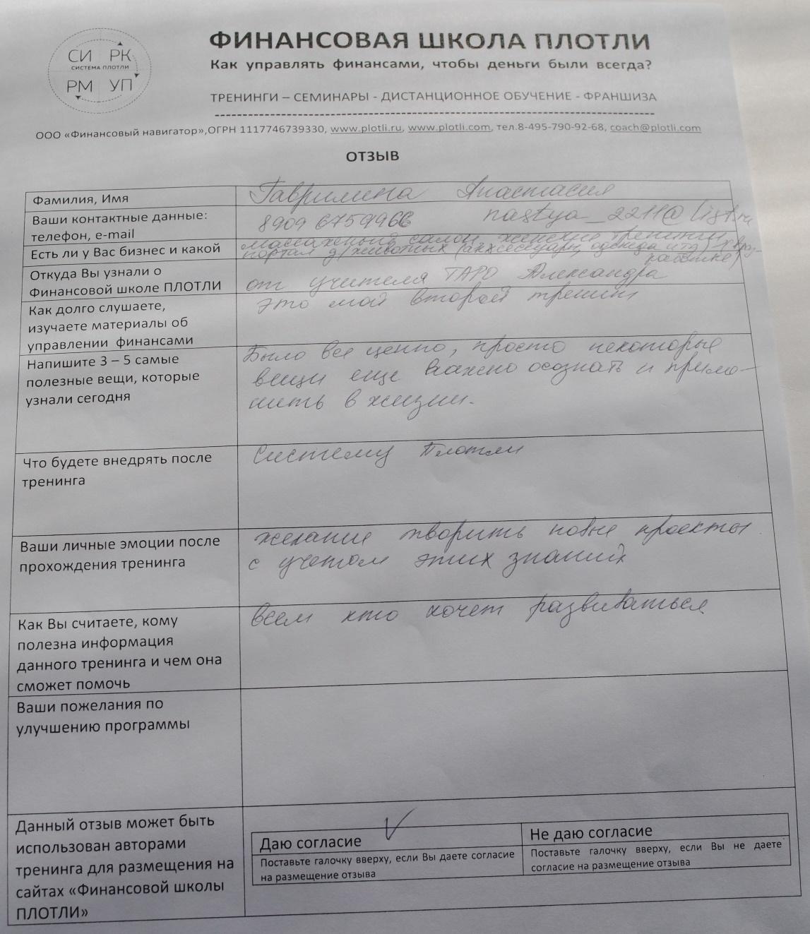 Отзыв о тренинге «ШАНСЫ & ФИНАНСЫ»  4 по СИСТЕМЕ ПЛОТЛИ