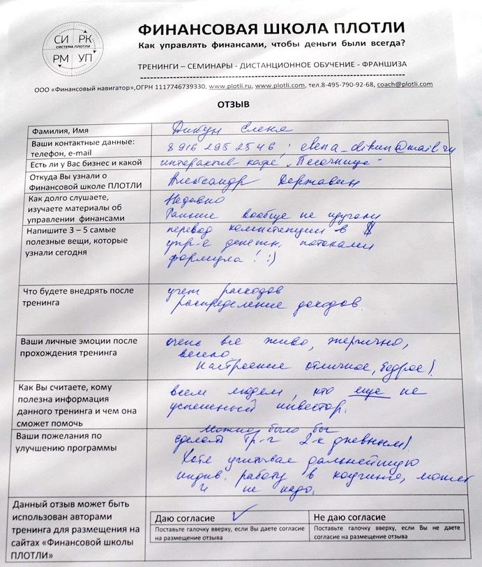 Отзыв о тренинге Дикун Елена