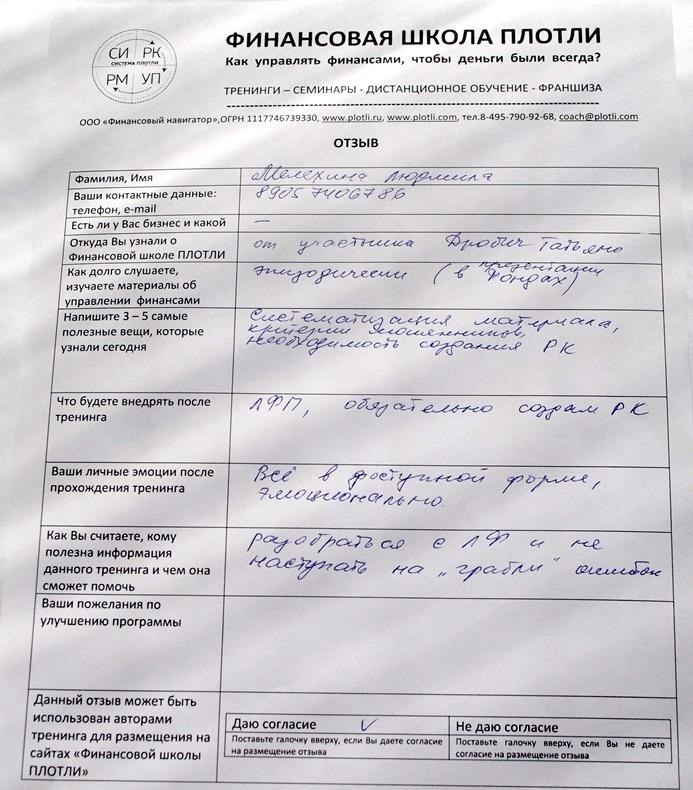 Отзыв о тренинге Мелехина Людмила