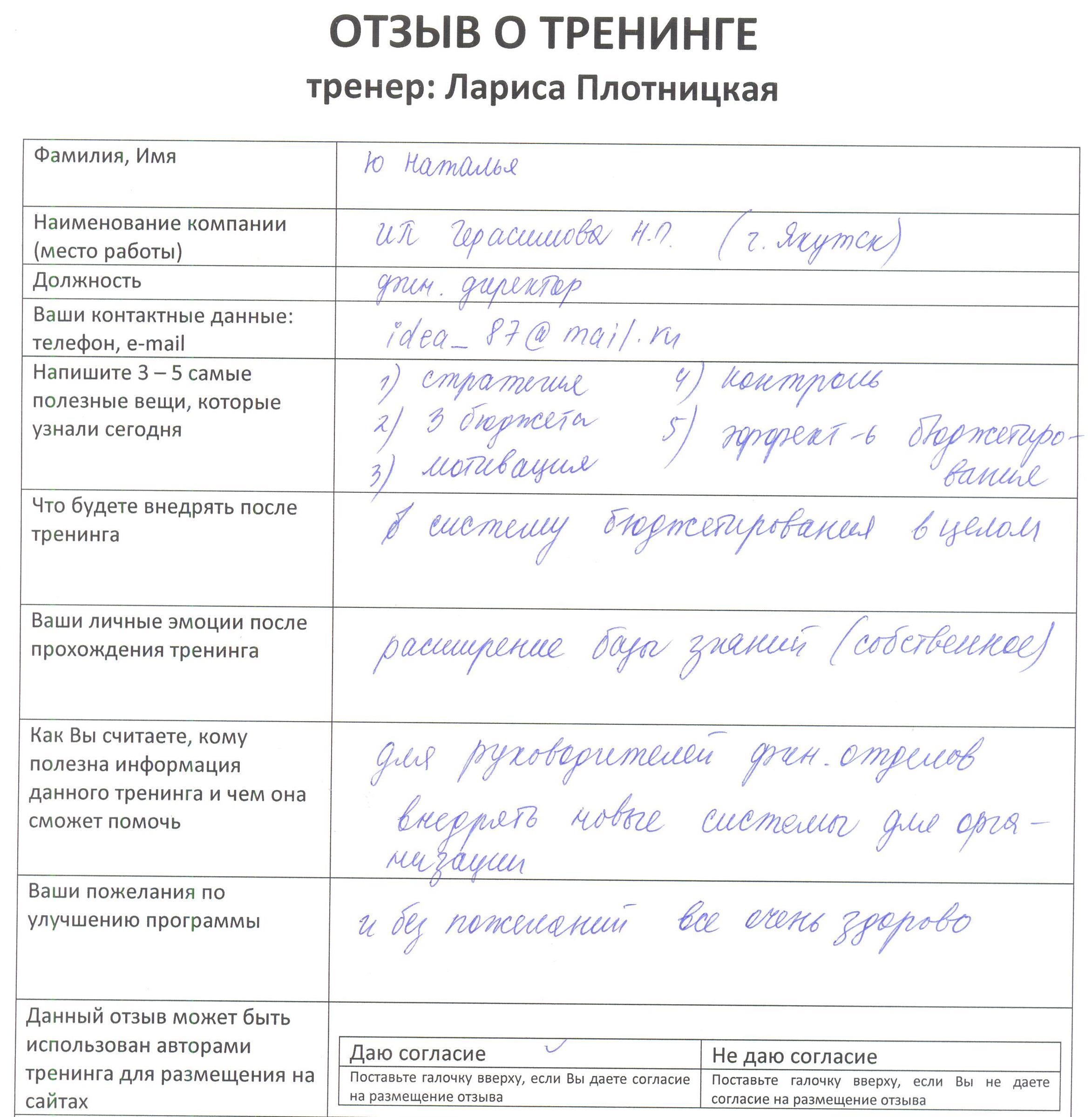 Ю Наталья