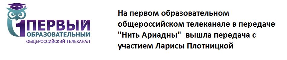 pervyy-obshheobrazovatelnyy-telekana